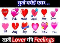 चुने एक दिल जाने लवर की फीलिंग्स Choose Birthday Month Know Your Lover Feelings love Quiz
