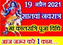 नवरात्रि सातवां दिन पूजा विधि Chaitra Navratri Seventh day Durga Puja Vidhi