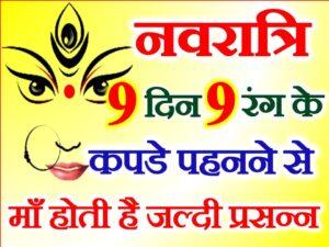 Chaitra Navratri 9 Days 9 Lucky Colours