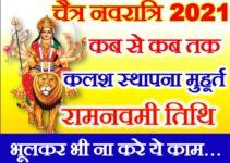 चैत्र नवरात्रि शुभ मुहूर्त 2021   Chaitra Navratri 2021 Dates Time