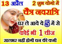 चैत्र नवरात्र 2021 दुर्लभ संयोग घर लाये ये चीजें Chaitra Navratri 2021 Shubh Yog