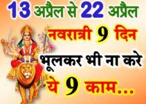 चैत्र नवरात्रि दुर्गा पूजा नवरात्रि नियम Chaitra Navratri 2021 Dates Time Muhurat