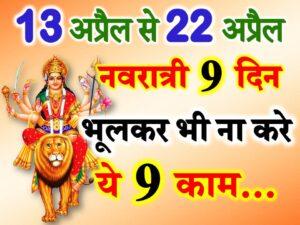 Chaitra Navratri 2021 Dates Time Muhurat