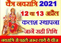 चैत्र नवरात्रि दुर्गा पूजा शुभ मुहूर्त 2021 Chaitra Navratri 2021 Dates
