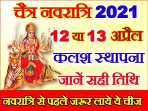 Chaitra Navratri 2021 Dates