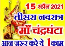नवरात्रि तीसरा दिन डेट टाइम पूजा विधि Chaitra Navratri Third Day Puja Vidhi