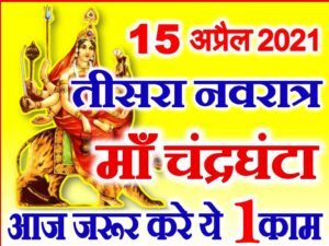 Chaitra Navratri Third Day Puja Vidhi