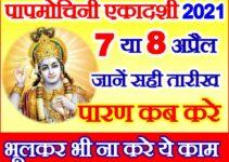 पापमोचिनी एकादशी शुभ मुहूर्त 2021 Papmochani Ekadashi Date Time2021