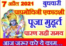 पापमोचिनी एकादशी पूजा शुभ मुहूर्त 2021 Papmochani Ekadashi 2021