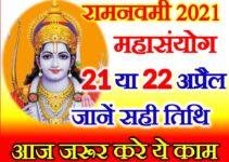 चैत्र नवरात्रि रामनवमी कब है 2021 Navratri Ram Navmi 2021
