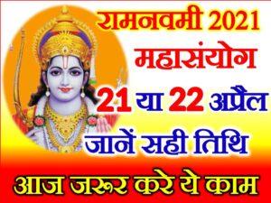 Ram Navmi 2021