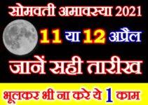 सोमवती अमावस्या 2021 शुभ मुहूर्त Somwati Amavasya Date Time 2021