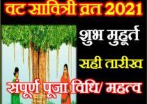 वट सावित्री व्रत 2021 Vat Savitri Vrat 2021 Date Time Muhurat