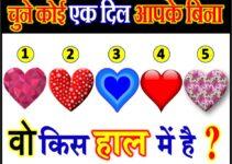 चुने कोई एक दिल आपके बिना वो किस हाल में है Love Quiz by Favourite Heart