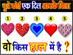 Love Quiz by Favourite Heart