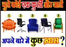 चुने एक कुर्सी और जाने अपने बारे में कुछ ख़ास Favourite Chair Love Quiz Game