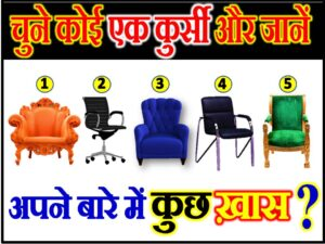 Favourite Chair Love Quiz Game