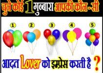 चुने एक गुब्बारा आपकी कौन सी आदत लवर को इम्प्रेस करती है Love Quiz Game
