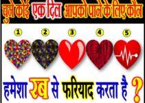 चुने एक दिल आपको पाने के लिए कौन हमेशा रब से फरियाद करता है Love Game