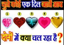 चुने एक दिल आप दोनों में क्या चल रहा है Love Quiz Game By Favourite Heart