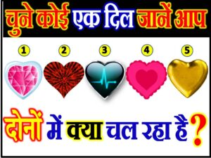 Love Quiz Game By Favourite Heart