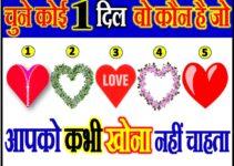 चुने एक दिल वो कौन है जो आपको कभी खोना नहीं चाहता Heart Love Quiz Game