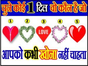 Heart Love Quiz Game