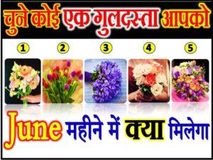 Bouquet Picture Love Quiz