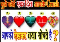 चुने कोई एक दिल आपके क्रश आपको देखकर क्या सोचते है Heart Love Quiz