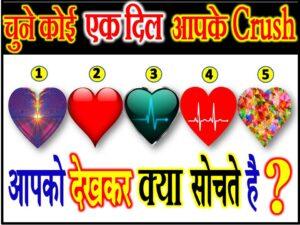 Heart Love Quiz