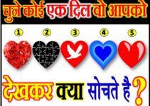 चुने कोई एक दिल वो आपको देखकर क्या सोचते है Love Quiz By Favourite Heart