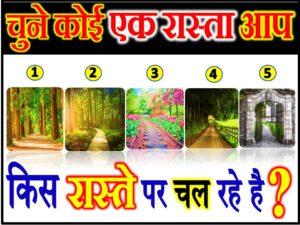 Quiz Game Choose one Path