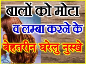 Home Remedies Tips for Hair
