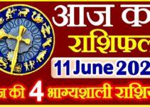 Aaj ka Rashifal in Hindi Today Horoscope 11 जून 2021 राशिफल