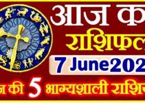 Aaj ka Rashifal in Hindi Today Horoscope 7 जून 2021 राशिफल
