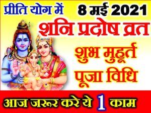 Shani Pradosh Vrat