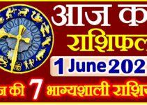 Aaj ka Rashifal in Hindi Today Horoscope 1 जून 2021 राशिफल