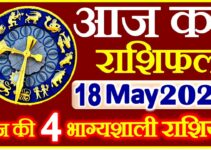 Aaj ka Rashifal in Hindi Today Horoscope 18 मई 2021 राशिफल