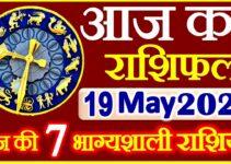 Aaj ka Rashifal in Hindi Today Horoscope 19 मई 2021 राशिफल