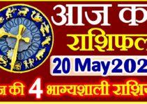 Aaj ka Rashifal in Hindi Today Horoscope 20 मई 2021 राशिफल