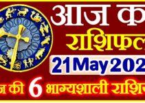 Aaj ka Rashifal in Hindi Today Horoscope 21 मई 2021 राशिफल
