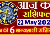Aaj ka Rashifal in Hindi Today Horoscope 23 मई 2021 राशिफल
