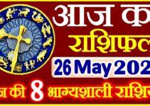 Aaj ka Rashifal in Hindi Today Horoscope 26 मई 2021 राशिफल
