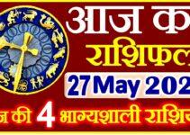 Aaj ka Rashifal in Hindi Today Horoscope 27 मई 2021 राशिफल