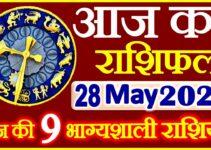 Aaj ka Rashifal in Hindi Today Horoscope 28 मई 2021 राशिफल