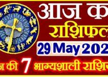 Aaj ka Rashifal in Hindi Today Horoscope 29 मई 2021 राशिफल