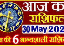 Aaj ka Rashifal in Hindi Today Horoscope 30 मई 2021 राशिफल