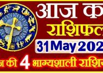 Aaj ka Rashifal in Hindi Today Horoscope 31 मई 2021 राशिफल