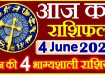 Aaj ka Rashifal in Hindi Today Horoscope 4 जून 2021 राशिफल