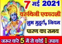 वरुथिनी एकादशी मुहूर्त महाउपाय 2021 Varuthini Ekadashi Shubh Muhurat 2021